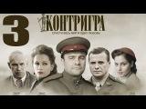 Контригра. 3 Серия. Военный Сериал