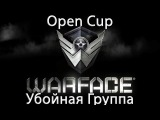 Open Cup. 1/128 Вторая игра. Убойная_Группа vs 1ехх. Объект Д17. Клановые войны. Warface